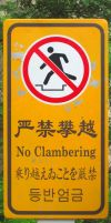No Clambering by Bougel