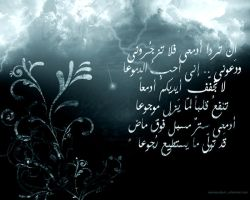 poetry arabic by pharaohking