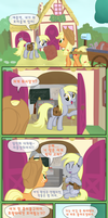 Return To Equestria page3 (korean translated) by jeoong94