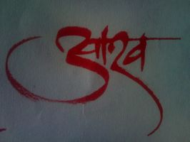 aarav calligraphy by rdx558