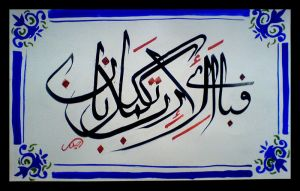 Calligraphy 02 by haiderali