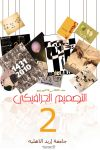 Graphic Design Exhibition  In INU by momenarts