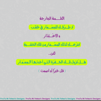 words with similer meanings by Fro7a