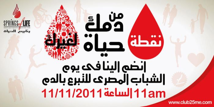 Blood Donation Banner by ideacreative