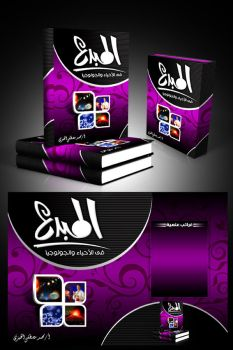 Book Cover by Printing-Academy