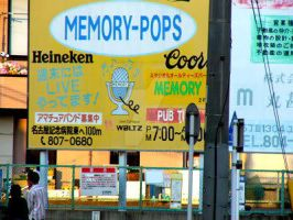 Engrish: Brain Food #3: Memory Pops by sethness
