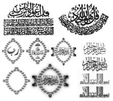 Islamic Photoshop Brushes by IslamicArtists