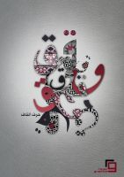 Arabic Letter Qaf by razangraphics