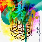 Read and learn arabic calligraphy by calligrafer