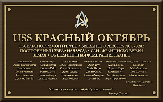 USS Red October Plaque (RUS) by LordTrekie