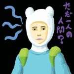 Finn is the Only Human by TigrisFirecatcher