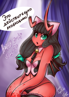 B day gift Slug by CupCake992