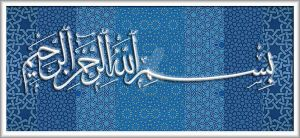 In the name of the ALLAH by calligrafer