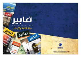 Taabeer Brochure by hamoud