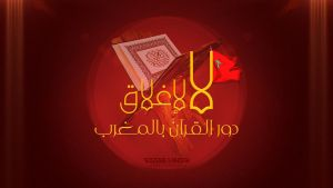 La Lighla9 Dor Quran by Hamdan-Graphics