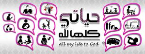All my life to God Banner Design by MaiEltouny