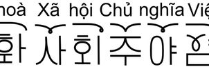 10-05-23 - Koreanoid Vietnamese Alphabet - Sample  by Istana-Hutan