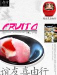 Graphic Design: Fruito Nippon by smokejaguar