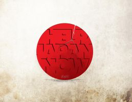 HELP JAPAN NOW by VADELATE