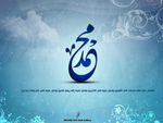 mohammad peace be upon him by zilladesigner