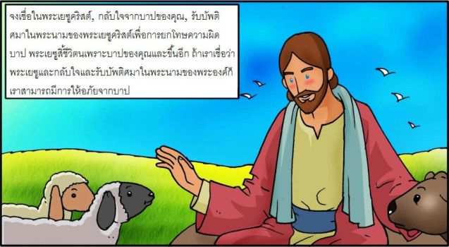 Short and to the Point Gospel Message in Thai by CollectivistComics