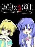 Higurashi no naku koro ni Rika and Satoko by noomimono