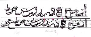 Arabic Calligraphy - ''one third'' proportions 2 by anime-master-96