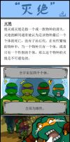 TMNT comic strip 5 chinese by Colend