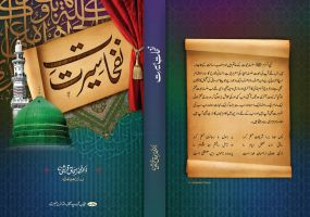 Title- Dr Ishaq Qureshi by Shaket