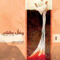 Wesal 3eshqin cd cover by HeDzZaTiOn