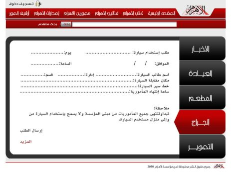AL Ahram internal by wallaa-art