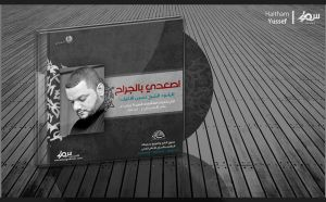 DVD Cover - Al-akraf by HaithamYussef