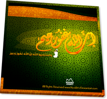 Allah is forgiving merciful_by_nu_xart-d5nwl4y by MorocCant