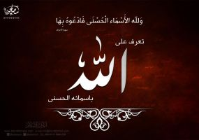 Islamic Banner Design - Allah by MaiEltouny