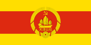Alt Flag - Commune of Tientsin by AlienSquid