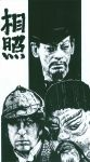 The Talons of Weng-Chiang by Herbarianband