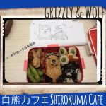 shirokuma cafe-grizzly and wolf by BentoKJX