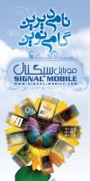 Signal Mobile Stand by NAVIDRAHIMIRAD