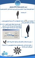 how to design arabesq   ARABIC by moslem-d