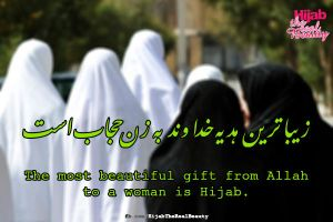 Hijab: The beautiful gift from Allah by HijabTheRealBeauty