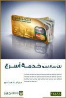 ahli Bank 02 by nevenn