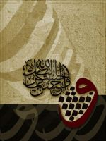 Arabic calligraphy.Good deed by calligrafer