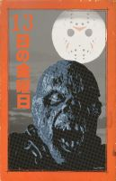 Friday the 13th Japanese by Hartter