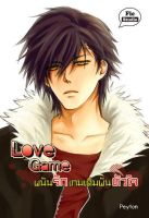 LOVE GAME's COVER by MYOZOTISS