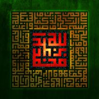 MOHAMMED (P.B.U.H.) is Massenger of Allah by Hosnij
