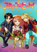 Chibi_SkipBeat by quivix
