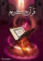 Quran by m-graphicx
