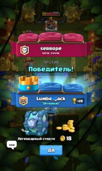 Legendary Chest by Octopus777
