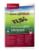 Poster for the IRB bank by Alexey-Starodumov
