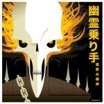 ghost rider square by strongstuff
